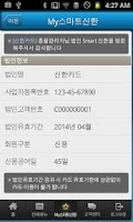 Screenshot of 신한카드 - Smart 신한(법인)