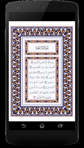 القرآن الكريم - كامل وبخط واضح