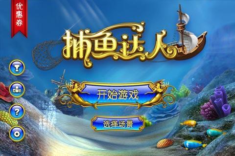 Download fishing joy free game google play softwares for Free fishing game