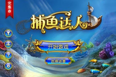 Fishing Joy FREE Game- screenshot thumbnail