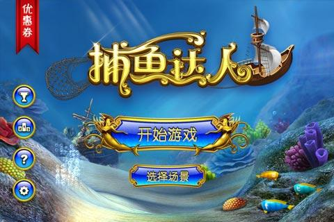 Fishing Joy FREE Game- screenshot