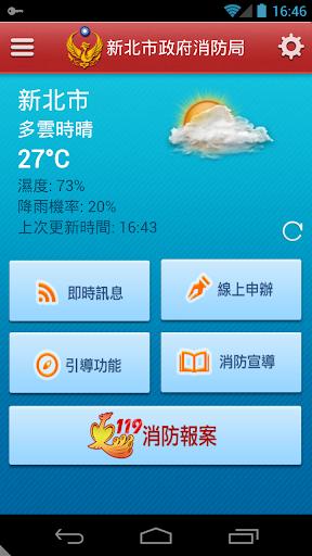 新北消防行動App
