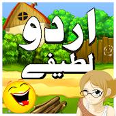 Urdu Lateefay