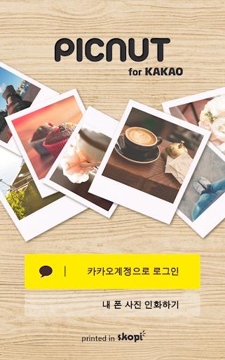 픽넛앨범 for Kakao