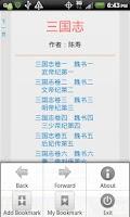 Screenshot of 三国志