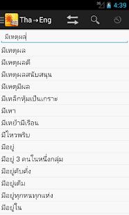 English<->Thai Dictionary - screenshot thumbnail
