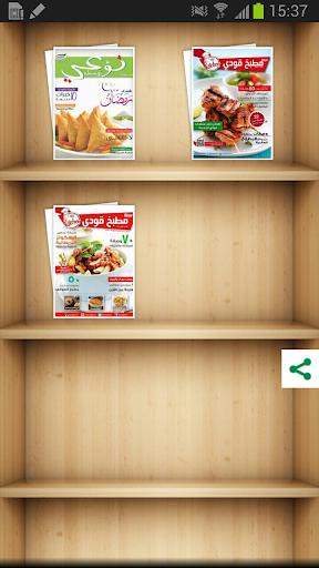 مجلة مطبخ قودي