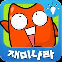 재미나라-포밍뿌 표현 창의놀이 icon