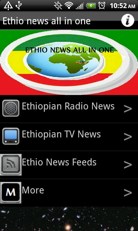 Ethiopian News - screenshot