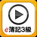 動画で学ぶ!e簿記3級(&演習問題380問付)