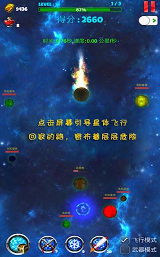 奔跑吧星球-全球首款星球吞噬和太空探险免费手游|玩冒險App免費|玩APPs