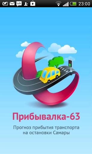Старая: Прибывалка-63