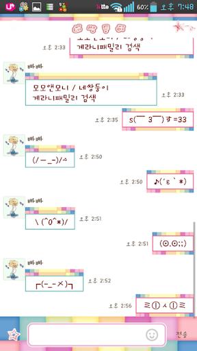 玩個人化App NK 네쌍둥이 새해 카카오톡 테마免費 APP試玩