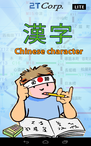 Chinese character-Lite 漢字