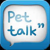 펫톡(Pet talk)_동물과 사람