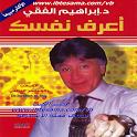 كتاب اعرف نفسك د.ابراهيم الفقي icon