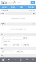 Screenshot of 벼룩시장구인구직 -취업, 알바, 일자리, 맞춤 채용정보