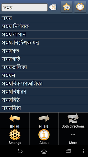 Bengali Hindi dictionary