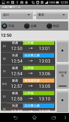 品川駅上り時刻表2014年3月版