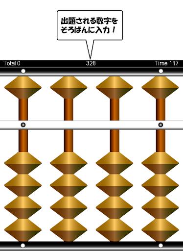 Japanese Abacus SOROBAN 0.0.9 screenshots 2