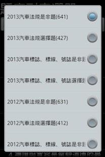 2015汽車駕照筆試題庫大補帖 - screenshot thumbnail
