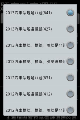 2015汽車駕照筆試題庫大補帖 (語音朗讀版) - 螢幕擷取畫面
