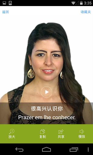 葡萄牙语视频字典 - 葡萄牙文翻译