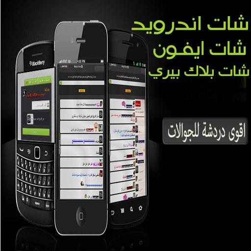 【免費通訊App】دردشه شات فله قايز-APP點子