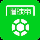 懂球帝 - 足球迷神器(足球、直播、体育、足彩、足球比分)