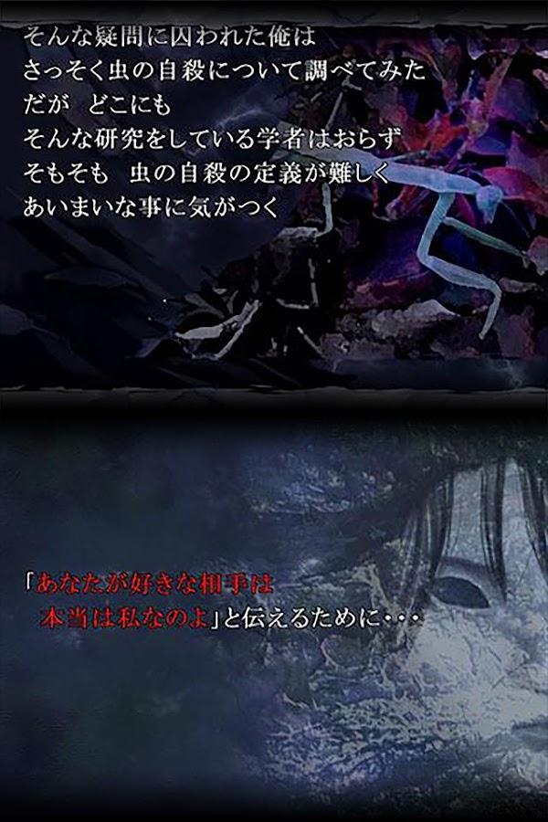 怖い物語- screenshot