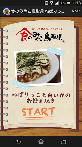 食のみやこ鳥取県 ねばりっことシロイカのお好み焼