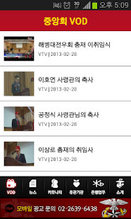 해병대VTV - screenshot thumbnail