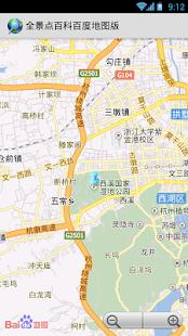 玩免費旅遊APP|下載全景点百科百度地图版 app不用錢|硬是要APP