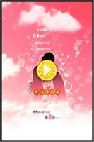 Screenshot of Love LianLianKan(Free)