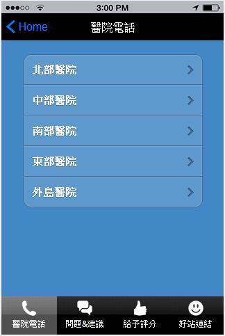 玩醫療App|急救小幫手 (HCVS)免費|APP試玩