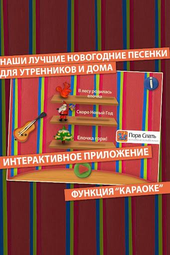 Новогодние песни для детей