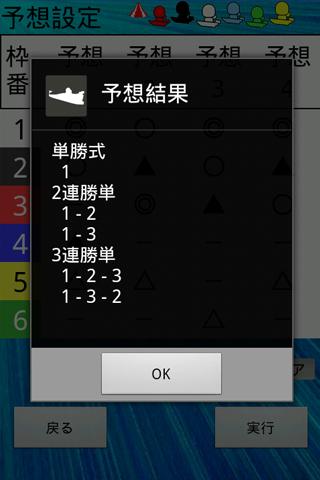 玩免費娛樂APP|下載ボート予想 app不用錢|硬是要APP