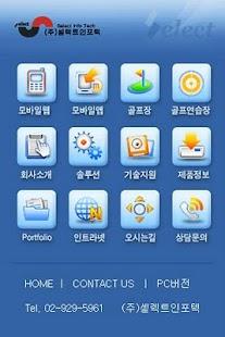 select Info Tech(SIT) - screenshot thumbnail