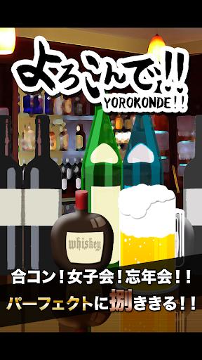 よろこんで!!~Yorokonde~