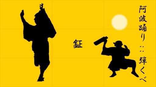 無料娱乐Appの阿波踊り::弾くべ P|記事Game