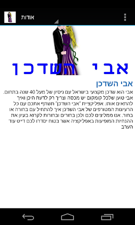 אבי השדכן 2.50 screenshot 1395470
