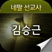김승근선교사