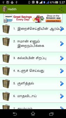 Tamil Hadith - screenshot