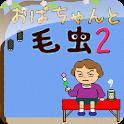 おばちゃんと毛虫2 icon
