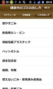 鎌倉ごみバスターズ- screenshot thumbnail