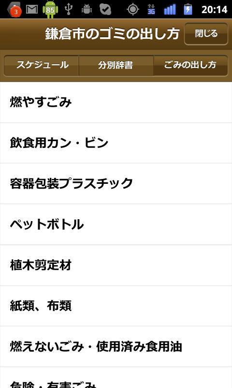 鎌倉ごみバスターズ- screenshot