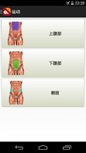 腹肌訓練器