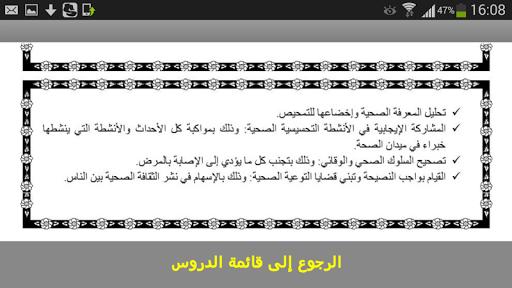 【免費程式庫與試用程式App】دروس التربية الإسلامية 1 باك-APP點子