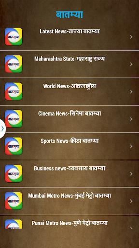 Marathi News - बातम्या-2015
