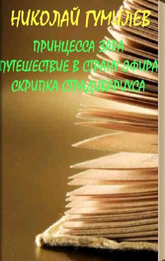 Гумилев Н. Рассказы